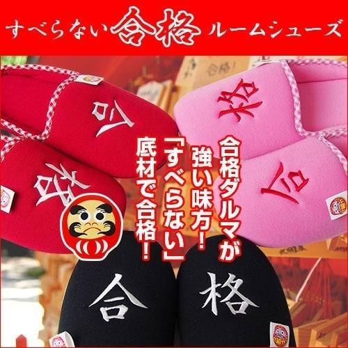 すべらない合格シューズ20190107.jpg