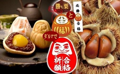 起き上がり最中大粒栗入り小倉あん20190124.jpg